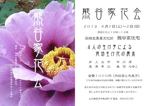 熊谷家花会